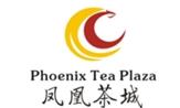 凤凰茶文化商业广场