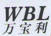 晋江市万宝利鞋塑制品有限公司