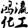 东莞市鸿瀛化工有限公司