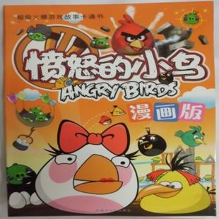 愤怒的小鸟 漫画版6 全套六册图片