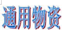 三明市通用物资贸易有限公司