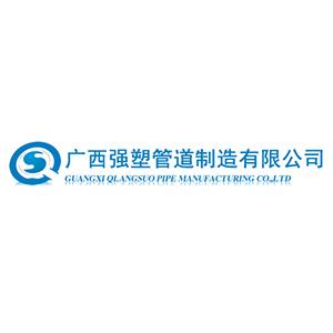 广西强塑管道制造有限公司