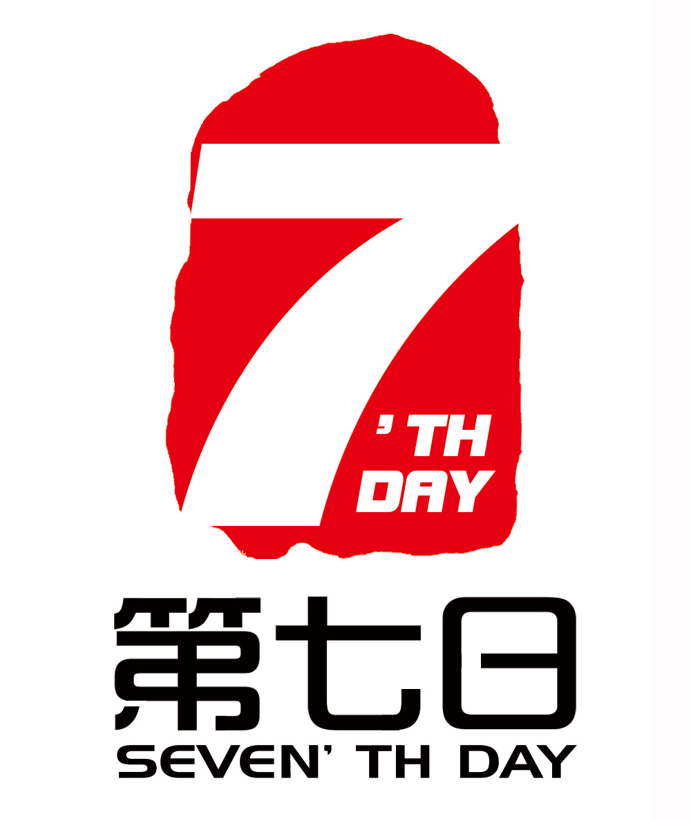 漳州市第七日贸易有限公司