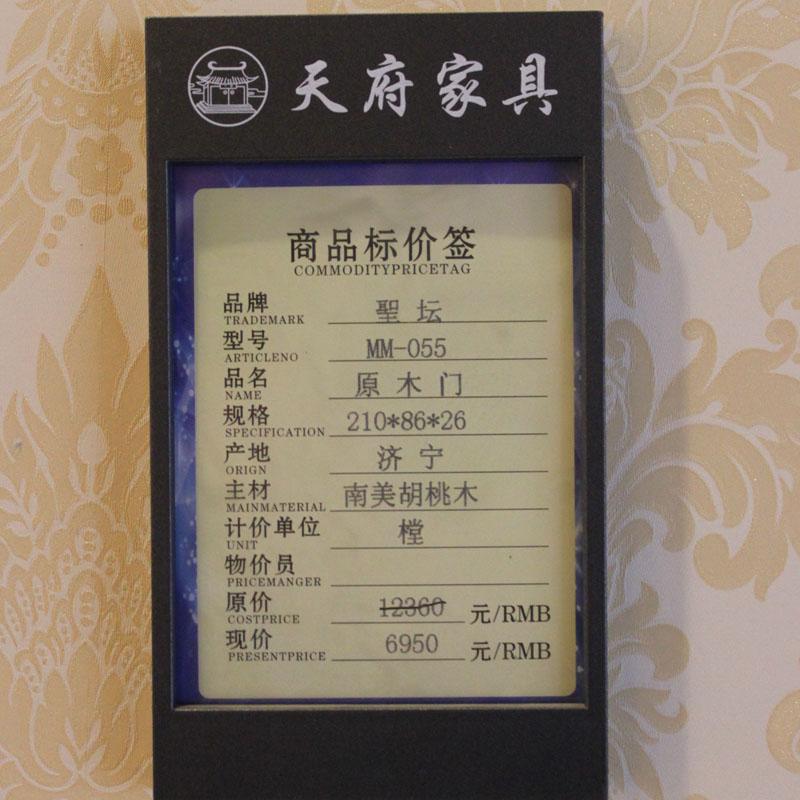 济宁市天府原木装饰工程实木门海报家具618v天府家具