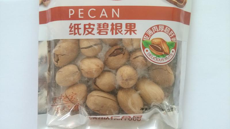 碧根果皮了怎么办_新疆特产特级干果坚果薄皮五香长寿果碧根