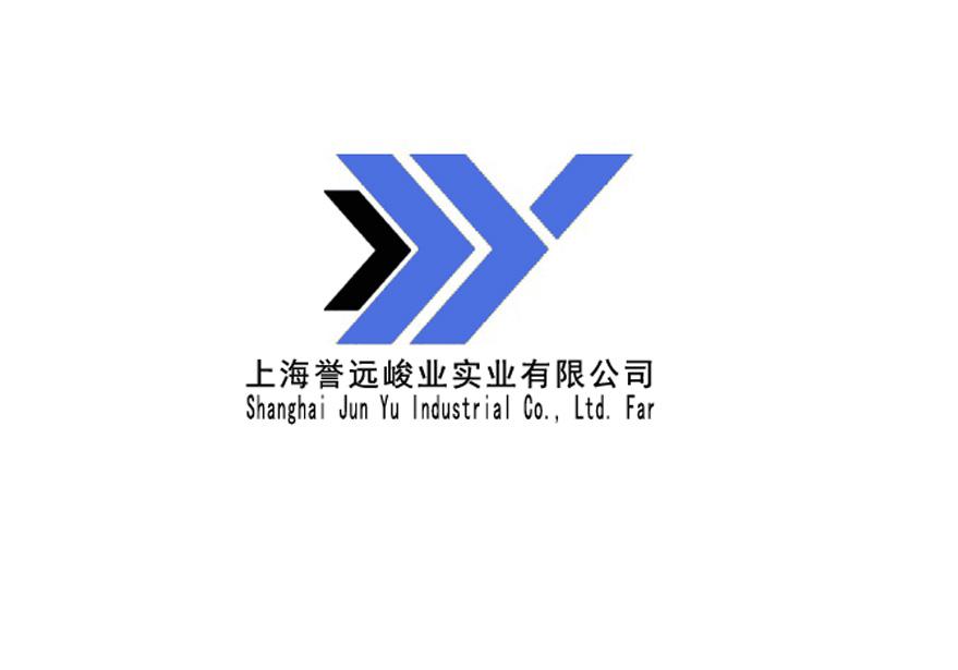 上海誉远峻业实业有限公司