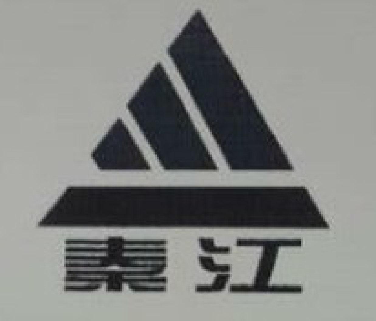 崇阳秦江木业有限责任公司