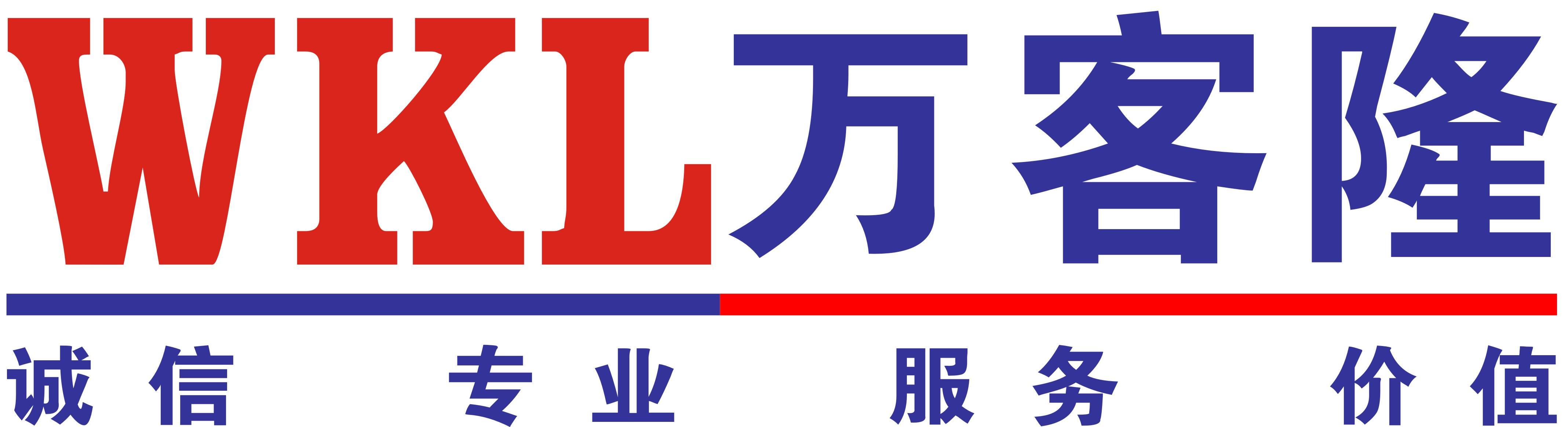 湖南省万客隆五金交电有限公司