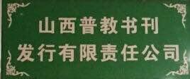 山西普教书刊发行有限责任公司