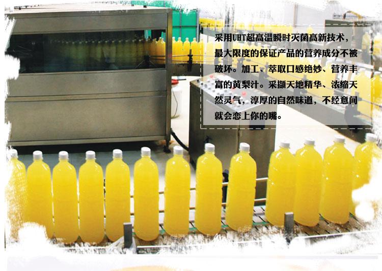 晋城山西高平风能黄梨汁厦普赛尔特产黄梨饮嘉兴宜设备有限公司果汁联图片