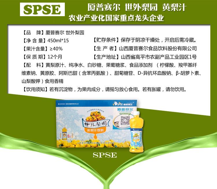 山西晋城特产黄梨汁厦普赛尔黄梨果汁饮料塑医院消毒剂图片