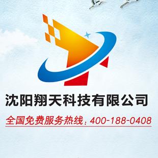 沈阳翔天科技有限公司