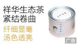 贵州祥华生态茶业有限公司