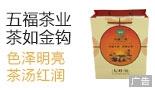 山东五福茶业有限公司