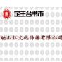 长沙映山红文化传播有限公司