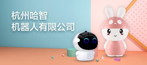 杭州哈智机器人有限公司