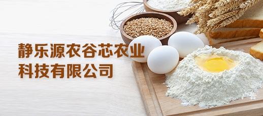静乐源农谷芯农业科技有限公司