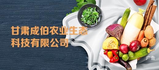 甘肃成伯农业生态科技有限公司