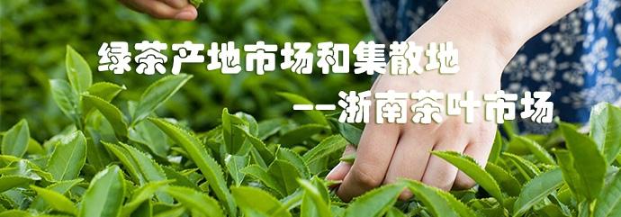 浙南茶叶市场
