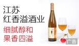 江苏红香溢酒业有限公司