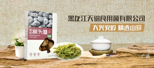 黑龙江天锦食用菌有限公司