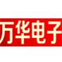 福建省万华电子科技有限公司