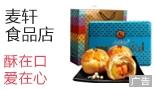 深圳市麦轩食品有限公司