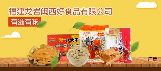 福建龙岩闽西好食品有限公司