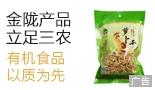 甘肃省武山县金陇农副产品有限责任公司
