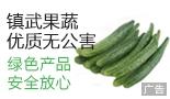 寿光市镇武果蔬专业合作社