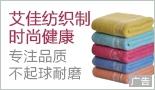 将乐县艾佳纺织制品有限公司