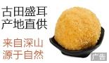 古田县盛耳食品有限公司