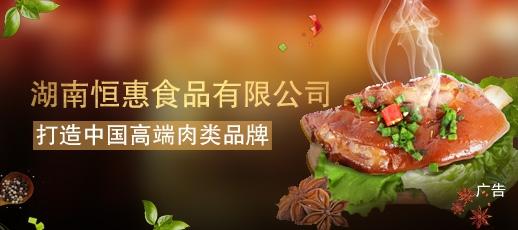 湖南恒惠食品有限公司