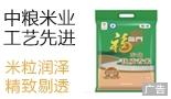 中粮米业(岳阳)有限公司