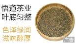 湖北悟道茶业有限公司