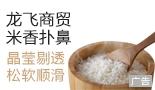 牡丹江龙飞商贸实业有限公司