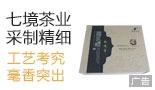 福建七境茶业有限公司