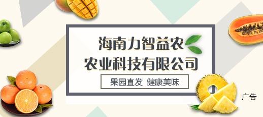 海南力智益农农业科技有限公司