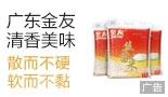 广东金友米业股份有限公司
