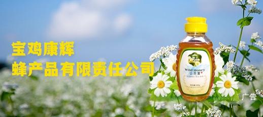 宝鸡康辉蜂产品有限责任公司